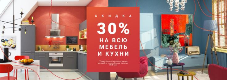 Mr.Doors - Скидка 30% на всю мебель и Кухни