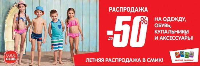 Магазин СМИК, распродажа одежды  со скидками до 50%