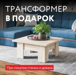 Акции Много Мебели май-июнь 2020. Стол-трансформер в подарок