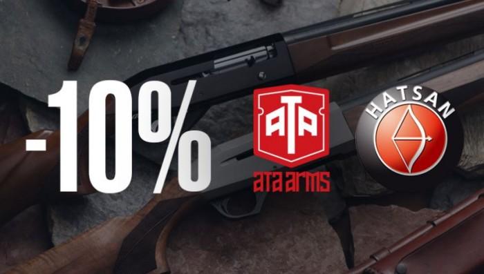 Акции Мри Охоты. 10% на всю продукцию брендов Hatsan и Ata Arms