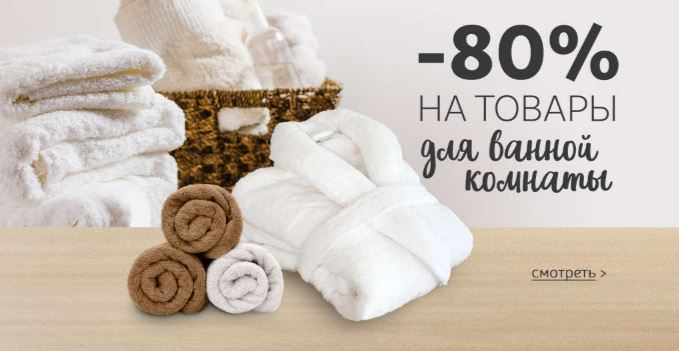 Акции АШАН сегодня. До 80% на халаты и полотенца