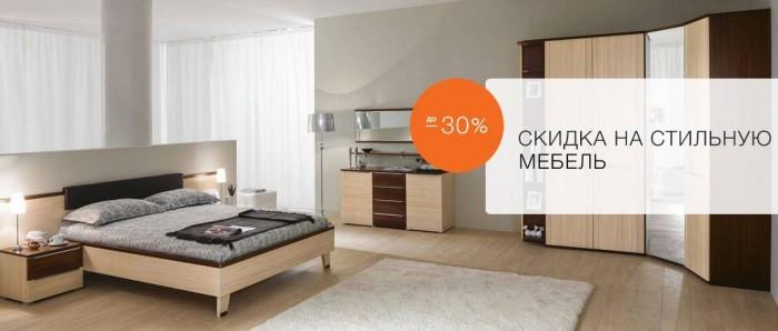 Акции Дятьково 2018. 30% на гостиные и спальни
