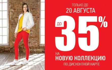 Акция в ZENDEN с 18 по 20 августа. Новая коллекция со скидкой до 35%