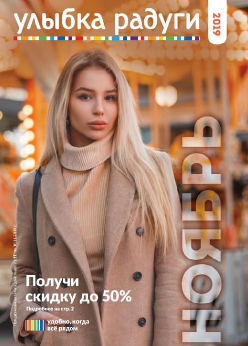 Каталог акций Улыбка Радуги ноябрь 2019. До 50% на хиты осени