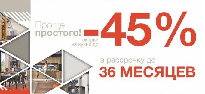 Акции Лазурит апрель-май 2019. До 45% на кухни и столешницы