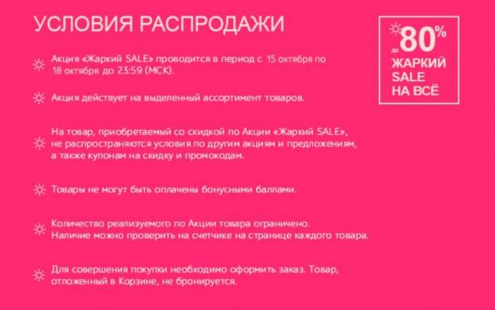 Распродажа в Дочки Сыночки 2018. Жаркие скидки на ВСЕ