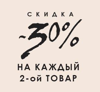 Терволина - Скидка 30% на каждый второй товар