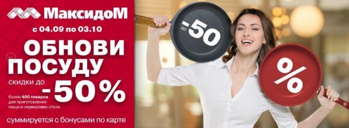 Акции МаксидоМ сентябрь-октябрь 2019. До 50% на посуду
