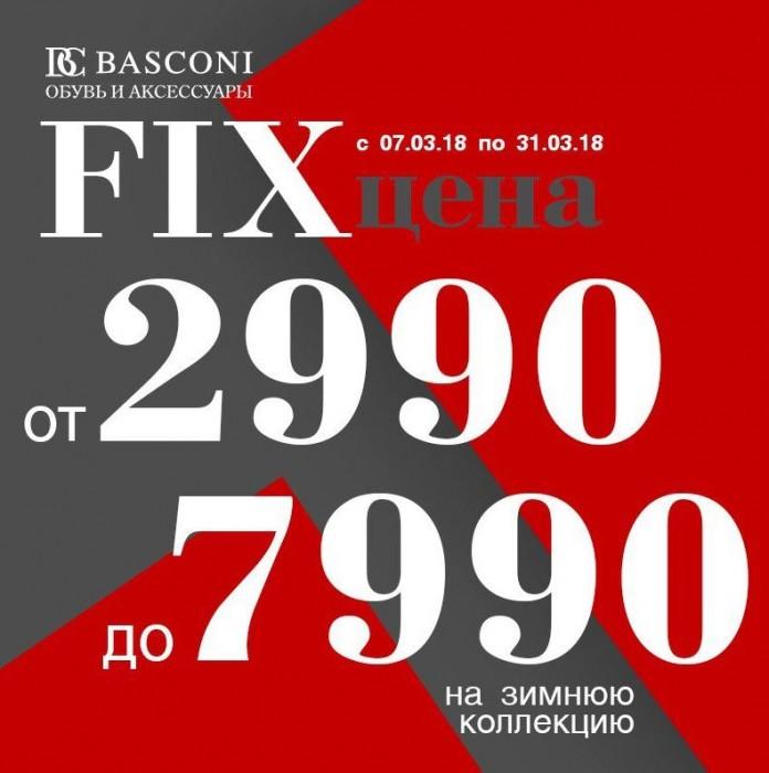Акции Basconi. Фиксированные цены на зимнюю обувь
