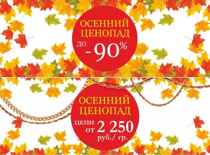 Акция в Яшма Золото. Осенний ценопад со скидками до 90%