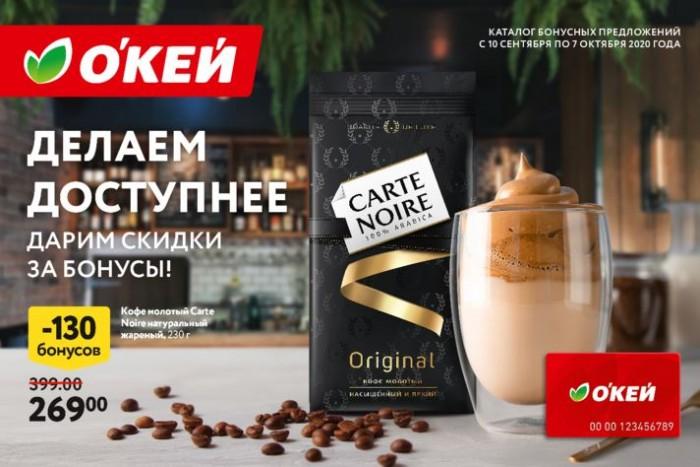 "Акции в ОКЕЙ ""Дарим скидки за бонусы"" с 10 сентября 2020"