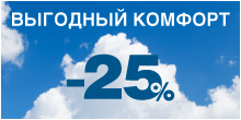 MOON - Комфорт с выгодой 25%