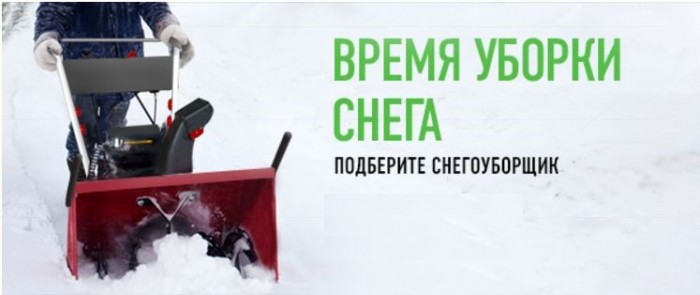 ЛЕРУА МЕРЛЕН – Суперцены на снегоуборщики