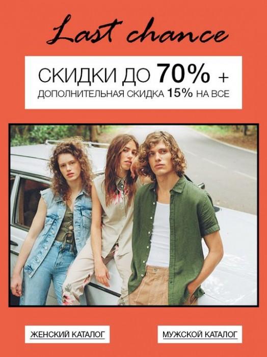 Акции Jeans Symphony. До 70% на хиты Весна-Лето 2019