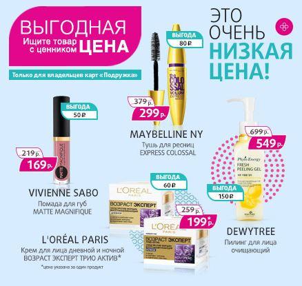 Подружка - Выгодные акции на косметику и парфюмерию в январе 2017