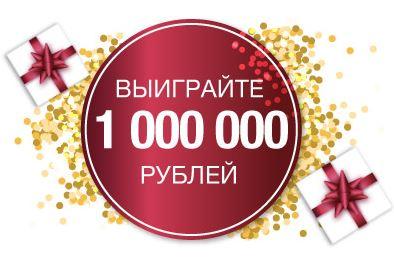 Каляев - Выиграйте 1000000 рублей