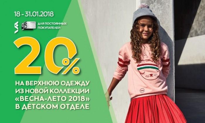 Акции Стокманн. Скидки на детскую одежду в январе 2018