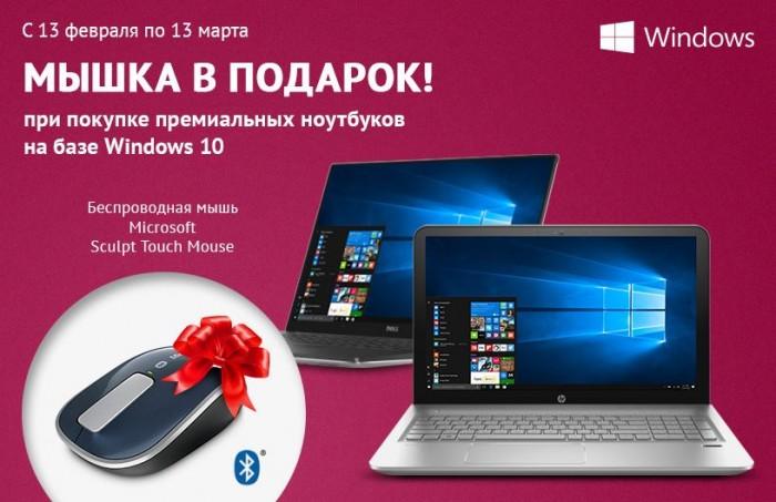 Ситилинк - Подарок за ноутбуки на Windows