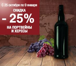 Акции МЕТРО сегодня. Каталог скидок на алкоголь