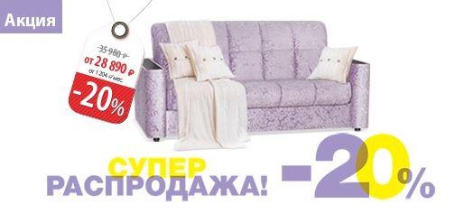 Акции Цвет Диванов 2019. До 20% на стильную мебель