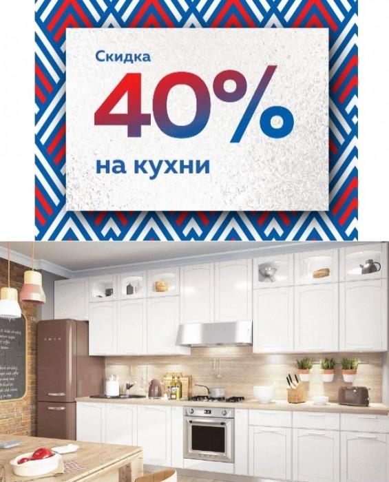 Акции Mr.Doors январь 2018. Скидка 40% на кухни и раздвижные двери