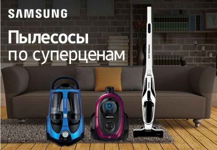 Акции ДНС. Скидки до 3000 руб. на пылесосы Samsung