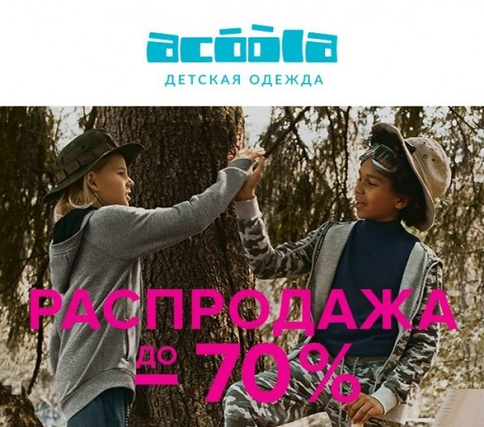 Акции в Acoola. До 70% на хиты Осень-Зима 2019/2020