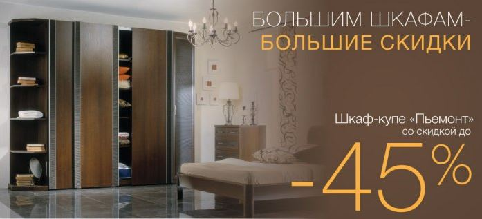 Мебель Лазурит. Распродажа больших шкафов со скидками до 45%