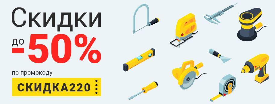 Акции 220 Вольт 2019. До 50% на электроинструмент