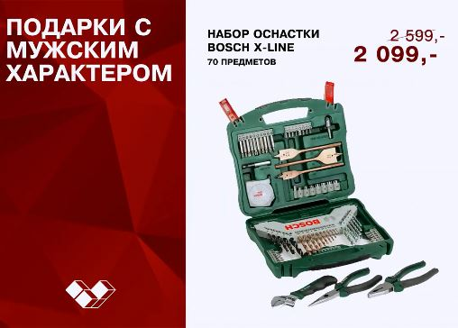 Акции МаксидоМ март 2019. Подарки для мужчин со скидками