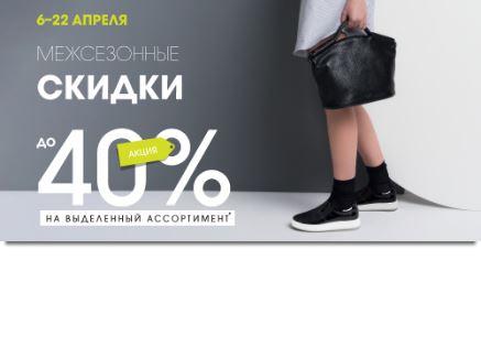 Акции ЭККО. До 40% на коллекции Весна 2018