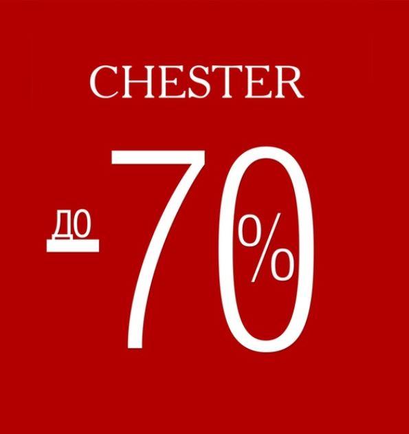 Распродажа в Честер. Увеличиваем скидки до 70%