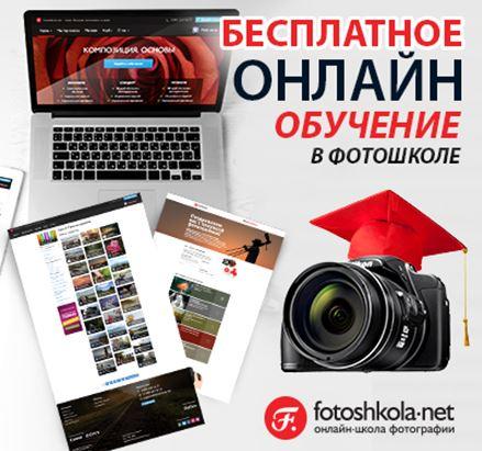 ФотоПлюс - Бесплатное обучение в фотошколе.