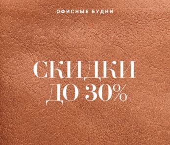 H&M  - Скидки до 30% на офисный гардероб в январе 2017