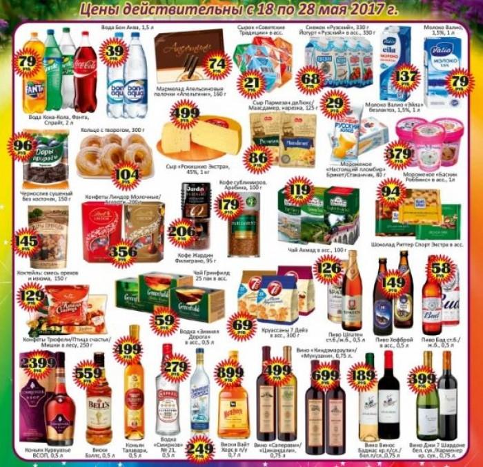 ХЦ - Акция в супермаркете с 18 мая 2017