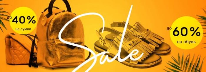 Распродажа в Белвест. До 60% на обувь и до 40% на сумки