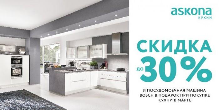Акции Аскона март 2020. 30% на кухни + посудомоечная машина