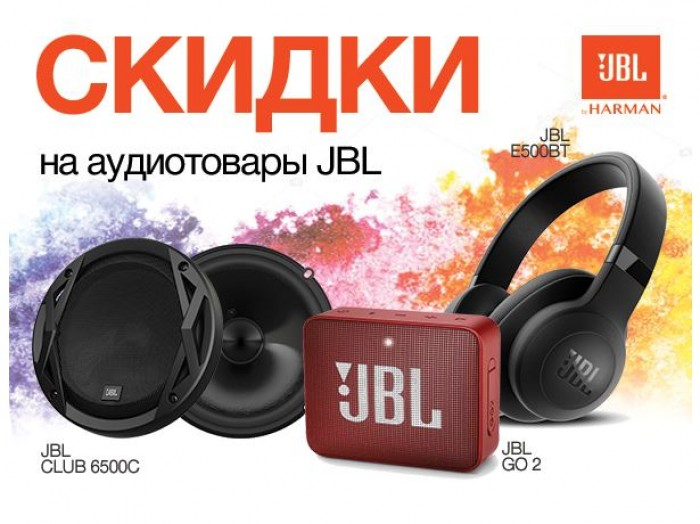Акции ДНС 2019. Дарим до 4000 рублей на аудиотехнику JBL