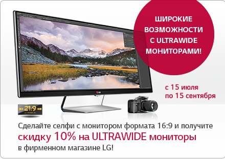 LG - Скидка 10% на ULTRAWIDE мониторы.