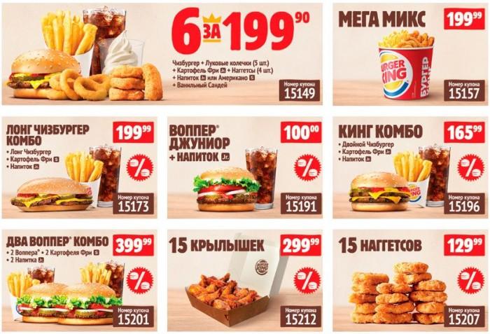 Акции Бургер Кинг июнь-июль 2019. Купоны на скидку