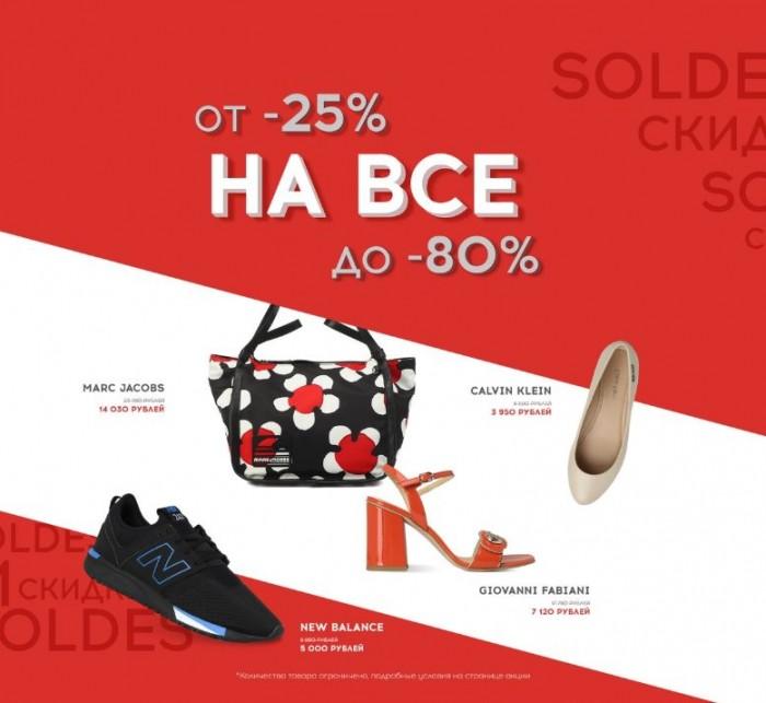 Распродажа в Rendez-Vous: Скидки от 25% до 80% на ВСЕ
