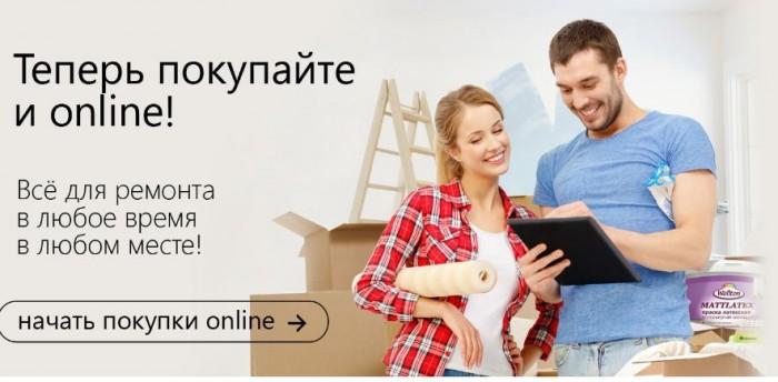 БАУЦЕНТР -  открытие интернет- магазина
