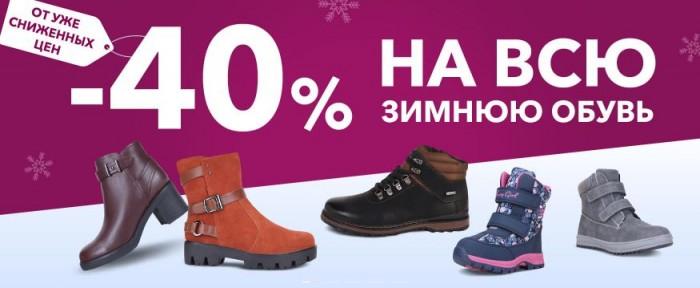 Акции Kari. Дополнительно 40% на всю зимнюю обувь
