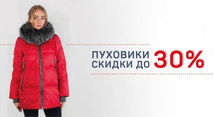 64366cbf3 Акции Мир Кожи и Меха 2018/2019. До 30% на ВСЕ пуховики, скидки Мир ...