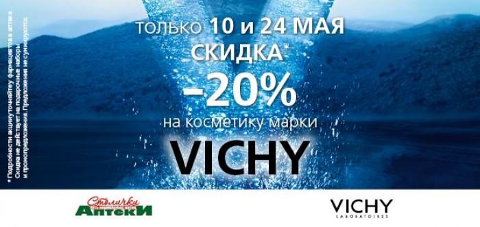 Аптека Столички - Скидка 20% на VICHY