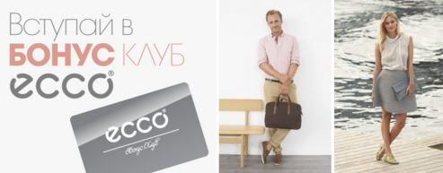 ЭККО - Продлен срок обмена накопительных Дисконтных карт.