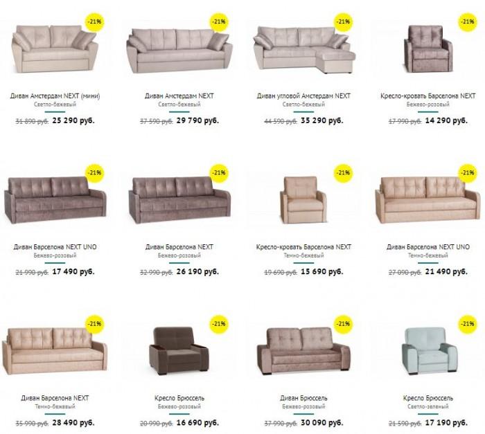 Акции Цвет Диванов. Распродажа диванов и кресел со скидками до 40%
