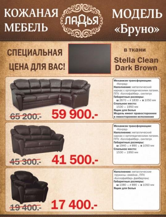 Ладья - Серия моделей Бруно со СКИДКОЙ