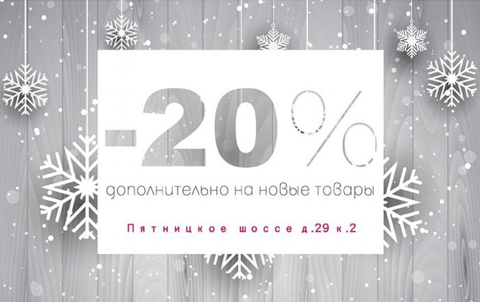 ItalBazar - Доп.Скидка 20% на новые товары