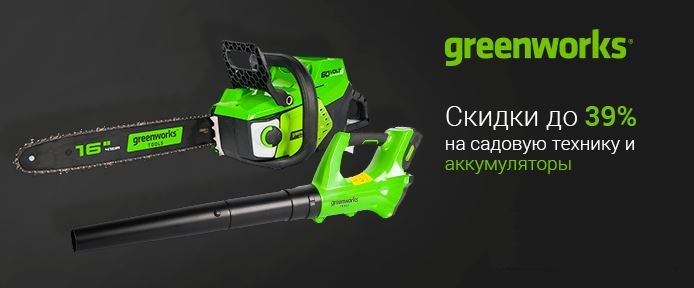 Акции 220 Вольт. До 39% на на садовую технику GREENWORKS